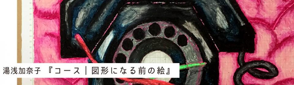 アーティストの湯浅加奈子さんがレジデンス&制作発表展を行います。