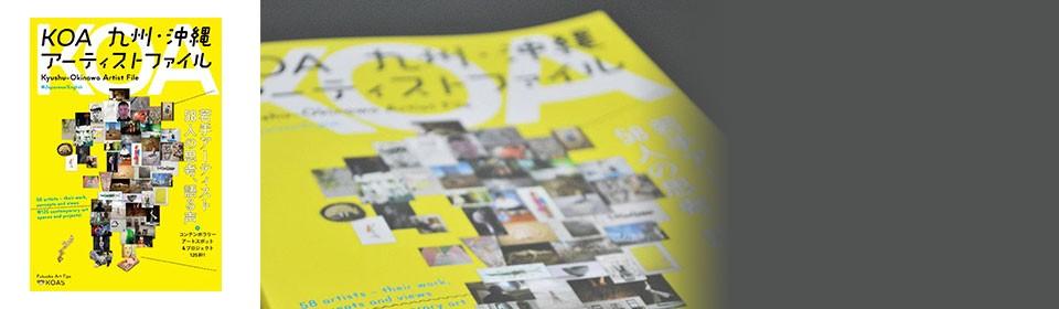「KOA九州沖縄アーティストファイル」 入荷しました。 絶賛販売中!!!