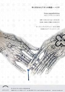 滞在制作プロジェクト「手に印されたワタシの物語ーハジチ」フロソ・パパディミトリオウ