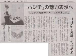 沖縄タイムスに掲載されています 「手に印されたワタシの物語ー ハジチ 」