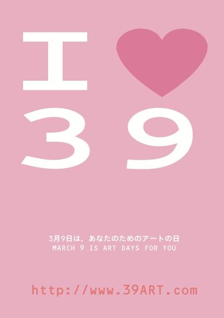 3月9日はサンキューアートの日 2...